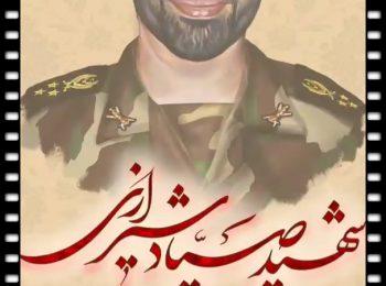 استوری | بیانات رهبر انقلاب درباره شهید صیاد شیرازی