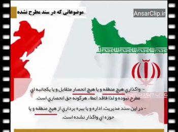 چه موضوعاتی در سند همکاری ۲۵ ساله ایران و چین مطرح نشده است؟