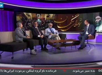 اعتراف کارشناس شبکه ضدانقلاب درباره آیتالله خامنهای