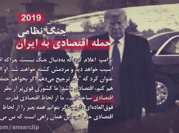 موشن گرافیک | ترامپ و جنگ اقتصادی با مردم ایران
