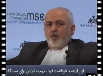 نرمش تحقیر آمیز ظریف در کنفرانس مونیخ بعد از برجام