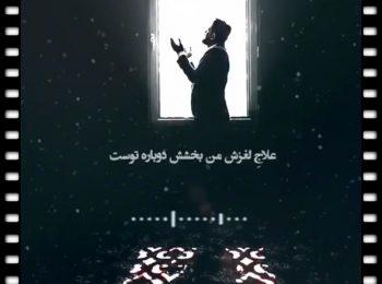 استوری   بر اساس دعای شریف افتتاح (۲)