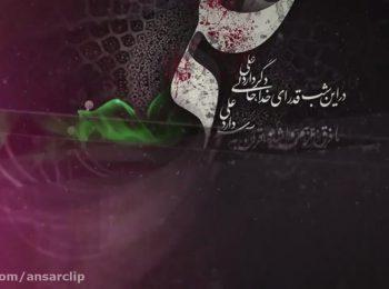 نماهنگ   محراب کوفه