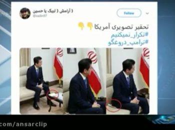 بازتاب های دیدار نخست وزیر ژاپن (فرستاده ترامپ) با رهبر انقلاب