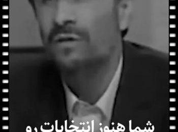 استوری | تفاوت احمدی نژاد ۱۳۸۸ با احمدی نژاد ۱۴۰۰