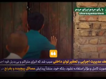 مرور سریع بیانیه انتخاباتی سید ابراهیم رئیسی