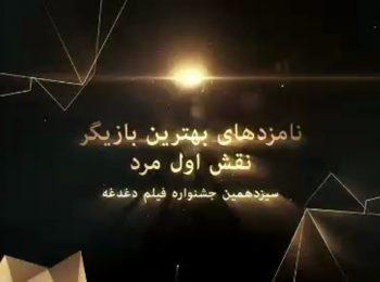 سیمرغ بلورین بهترین نقش مرد تعلق میگیرد به علی لاریجانی