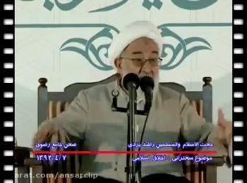 خاطره حجت الاسلام راشد یزدی درباره متانت و بزرگی شهید بهشتی