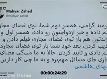 چرا مهدی هاشمی بدون اجازه همسر اولش، دوباره ازدواج کرد؟ / توییت نما 10 تیر 98