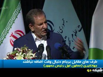 اجرای مرحله دوم خروج ایران از برجام / عبور ایران از سطح ۳،۶۷ غنی سازی اورانیوم