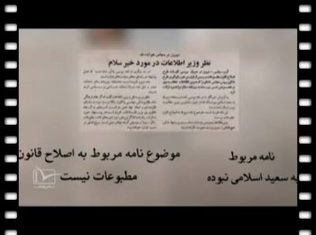 مستند «غائله کوی» درباره فتنه ۱۸ تیر ۱۳۷۸