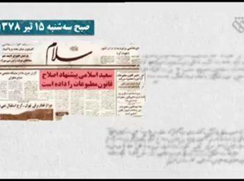 موشن گرافیک   صفر تا صد فتنه کوی دانشگاه تهران