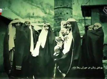 موشن گرافیک «خون به جوش آمده» درباره کشف حجاب رضاخان