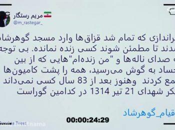 کشف حجاب دختران ایرانی با زور سر نیزه! / توییت نما 22 تیر 98 #قیام_گوهرشاد