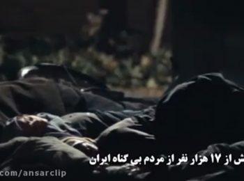 مستند کوتاه «قابیلیان» درباره جنایات گروهک تروریستی منافقین