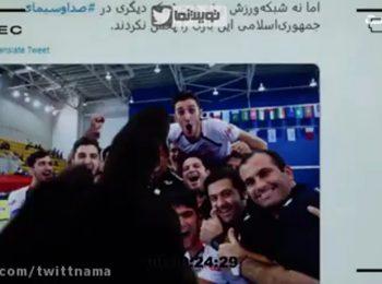 اگر شاه، بحرین را شوهر نداده بود! / توییت نما 7 مرداد 98 #والیبال_جوانان