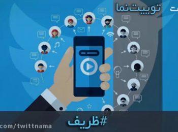 آیا رهبری با پخش سریال گاندو موافق بود؟ / توییت نما 8 مرداد 98 #ظریف