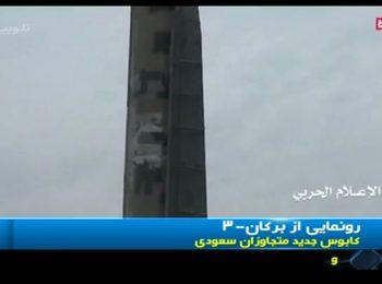 رونمایی یمن از موشک «بُرکان ۳» با شلیک به سمت سعودیها