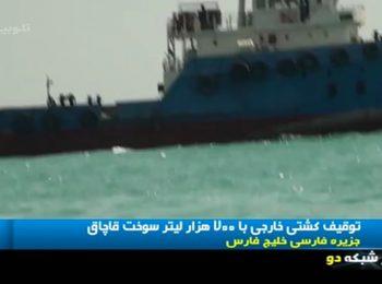 جزئیات خبر توقیف کشتی خارجی با ۷۰۰ هزار لیتر سوخت قاچاق توسط سپاه