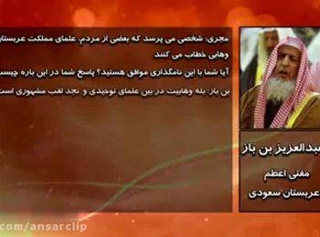 اعتراف بن باز مفتی مشهور عربستان به وجود وهابیت و افتخار به آن