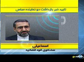 تایید خبر بازداشت دو نماینده مجلس