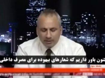 وقتی کارشناس اسرائیلی در تلویزیون ضایع میشود!