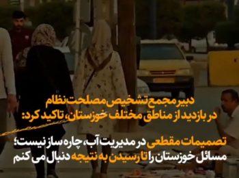 پيگيری موضوع كم آبی خوزستان در سفر دبير مجمع تشخيص مصلحت نظام به استان…