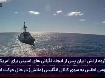 حضور ناوگروه ارتش ایران در اقیانوس اطلس در صدر اخبار بینالمللی