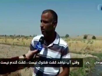 خوزستان چطور خشک شد؟