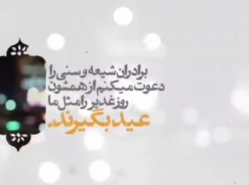 دعوت رهبر انقلاب از برادران اهل سنت برای برگزاری عید غدیر