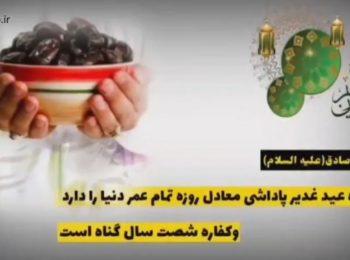 آداب و سنت های عید غدیر