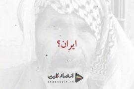 غیور خوزستانی