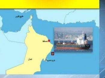 اتهامات واهی حمله به نفتکش رژیم صهیونیستی