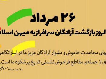 استوری | ۲۶ مرداد، سالروز بازگشت آزادگان سرافراز به میهن اسلامی