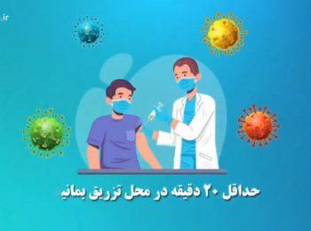 توصیههای ضروری پس از دریافت واکسن کرونا