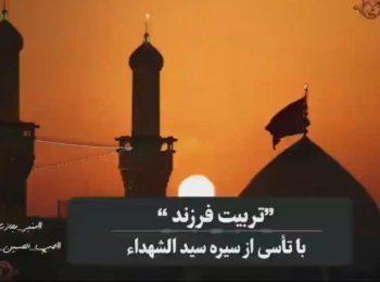 """""""تربیت فرزند"""" با تأسی از سیره سید الشهداء (ع)"""