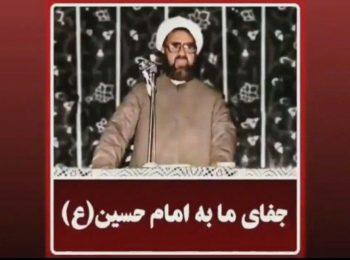 جفای ما به امام حسین (ع) از زبان شهید استاد مرتضی مطهری