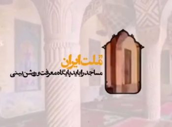 مرکز تفکر … | جایگاه مسجد به روایت رهبر معظم انقلاب