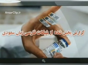 پاسخی به گزارش مغرضانه ایران اینترنشنال علیه واکسن ایرانی برکت