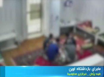 ماجرای هک دوربینهای زندان اوین