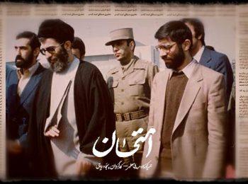 مستند «امتحان» روایتی از اختلاف نظر آیت الله خامنه ای و میرحسین موسوی