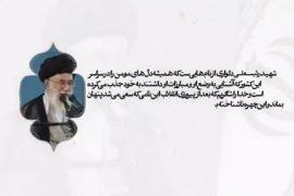 مردِ خدا … رئیسعلی دلواری به روایت رهبر انقلاب