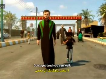 موزیک ویدیو «پیاده روی کربلا» به زبان انگلیسی همراه با زیرنویس عربی