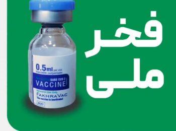 فخر ملی | مروری بر روند تولید واکسن فخرا