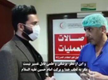 مصاحبه تأمل برانگیز با دکتر صباح الحسینی (مدیر درمانگاههای کربلا و رئیس بیمارستان کرونایی امام حسین)