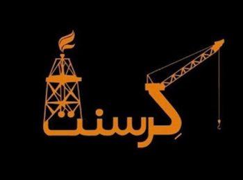 خلاصه ای از ماجرای کرسنت و محکومیت ایران