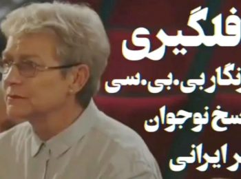 غافلگیری خبرنگار بی بی سی از پاسخ نوجوان اسیر ایرانی