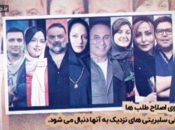 سکوت معنادار سلبریتی ها در برابر قدرت نمایی ایران