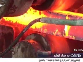 بازگشت کارخانه فولاد یاسوج به مدار تولید